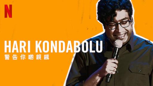 Hari Kondabolu:警告你啲親戚
