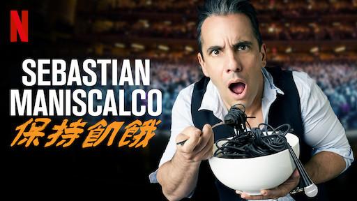 Sebastian Maniscalco:保持飢餓